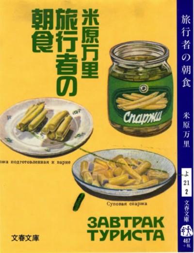 旅行者の朝食.JPG