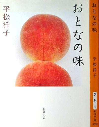 おとなの味 平松洋子.JPG