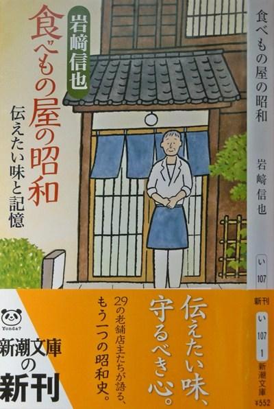 食べ物屋の昭和 岩崎信也.JPG