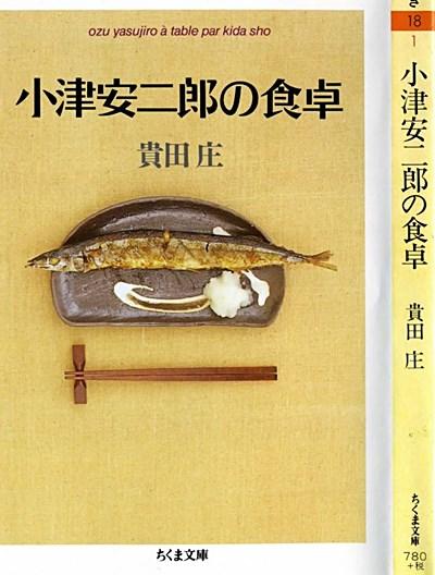 小津安二郎の食卓.jpg